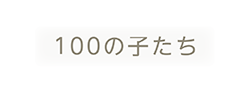 100CLUBのオリジナルフードは丸ごと主義! 馬肉(生肉)と青魚(レトルト)を丸ごと提供しています。